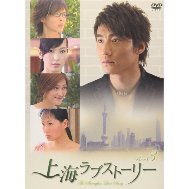 Shanghai Love Story DVD Box 3