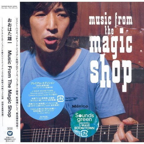 Music From The Magic Shop [Limited Edition]