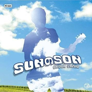Sun No Son [CD+DVD Limited Edition]