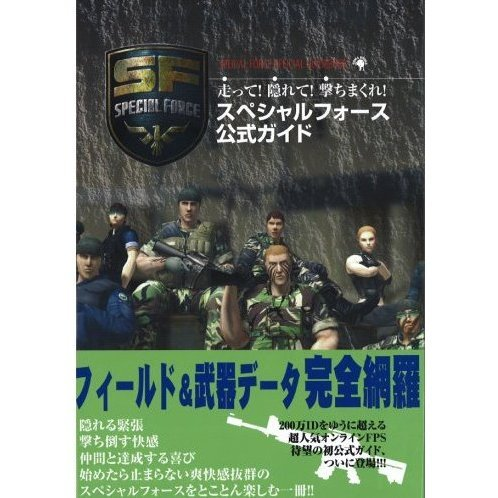 Special Forces Official Guide