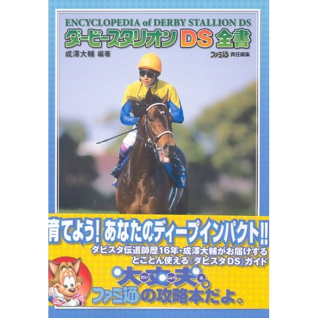 Derby Stallion DS Complete Guide