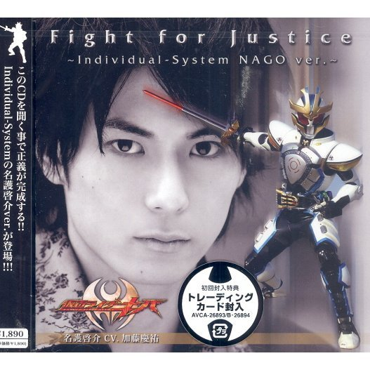 Fight For Justice - Individual System Nago Version [CD+DVD]
