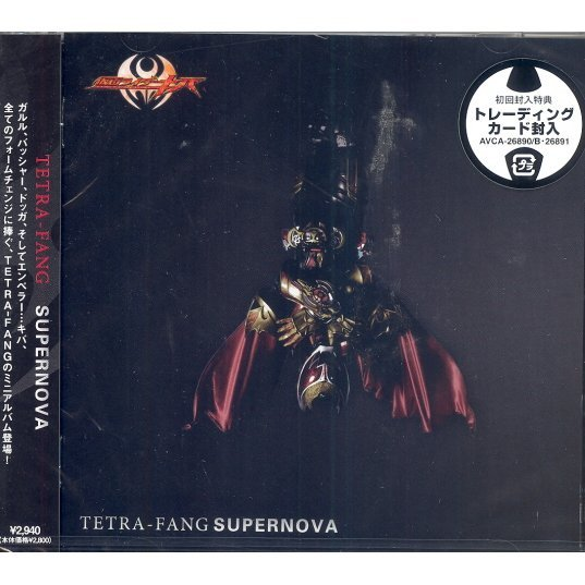 Masked Rider Kiva Ed Mini Album - Supernova [CD+DVD]