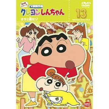 Crayon Shin Chan The TV Series - The 8th Season 13