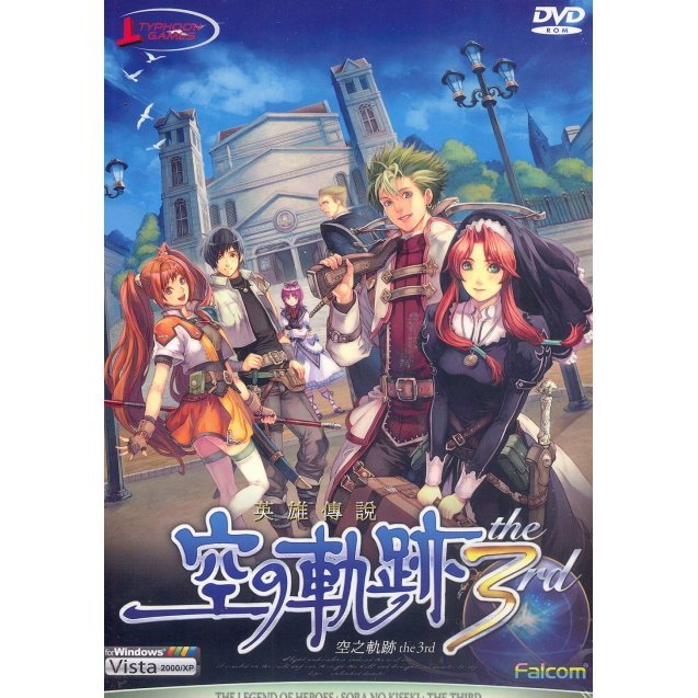 Legend of Heroes: Sora no Kiseki 3rd (Traditional Chinese Edition) (DVD-ROM)
