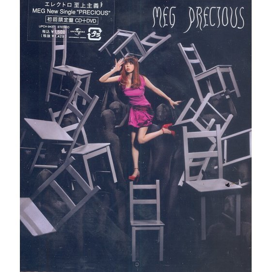 Precious [CD+DVD Limited Edition]
