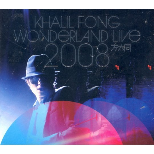 Wonderland Live 2008 [DVD+CD]