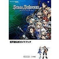 SomaBringer Nintendo DS Official Guide Book