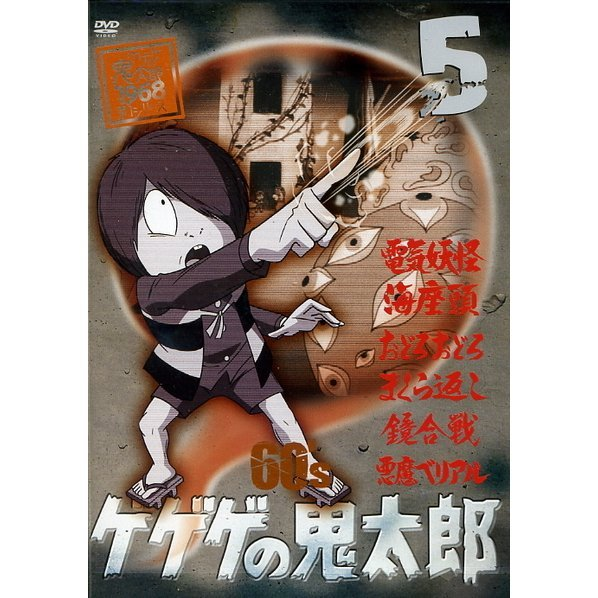 Gegege No Kitaro 60's 5 1968 First Series