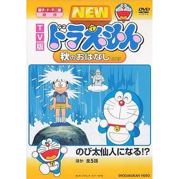 Ban New Doraemon Aki No Ohanashi 7