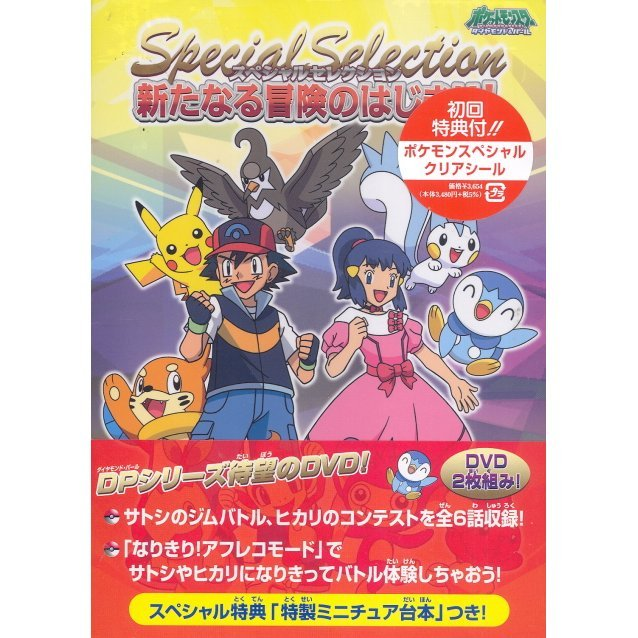Pocket Monster Diamont Pearl Special Selection Arata Naru Boken No Hajimari