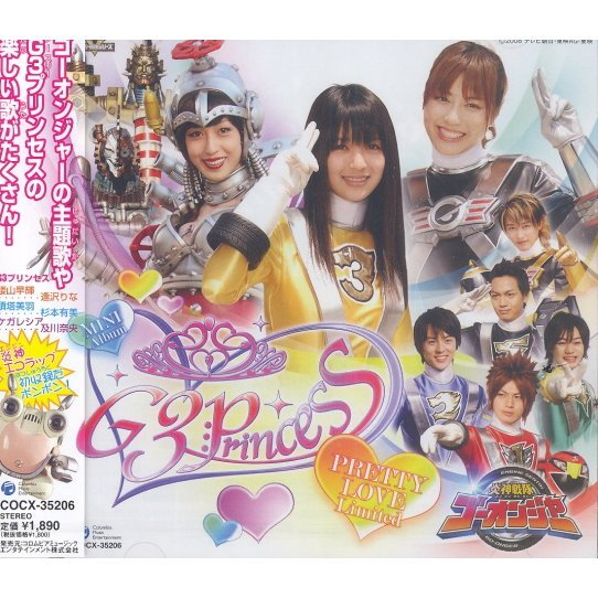 Enjin Sentai Goonger G3 Princess Rap - Pretty Love Limited