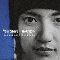 Your Story / Ano Sora E