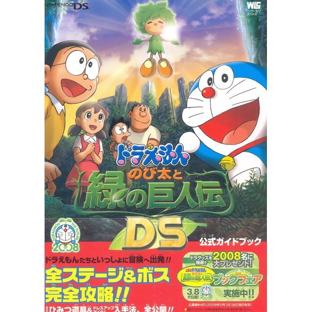 Doraemon: Nobita to Midori no Kyojinden DS Official Guide Book