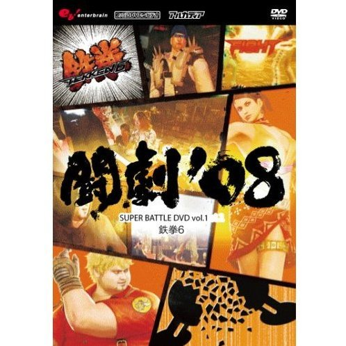 Togeki '08 Super Battle DVD Vol.1 Tekken 6