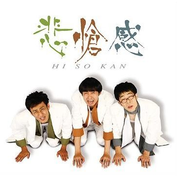 Hisokan [CD+DVD]