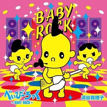Baby Rock [CD+DVD]