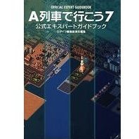A-Train 7 Official Expert Guide Book