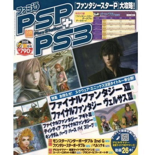 Famitsu PSP + PS3 [October 2008]