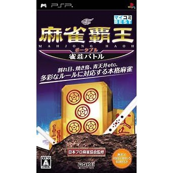 Mahjong Haoh Portable: Jansou Battle (Mycom Best)