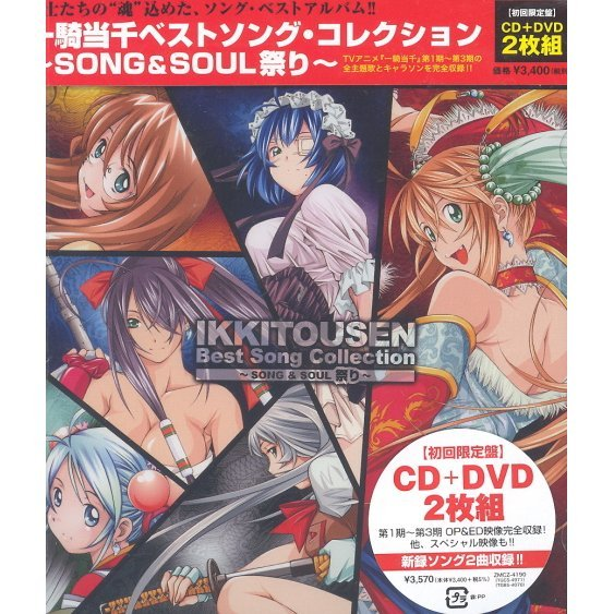 Ikkitousen Best Song Collection - Song & Soul Matsuri [CD+DVD Limited Edition]