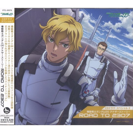 Road To 2307 Mobile Suit Gundam 00 Drama CD Special Mobile Suit Gundam 00 Another Story