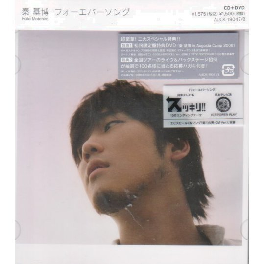Forever Song [CD+DVD Limited Edition]