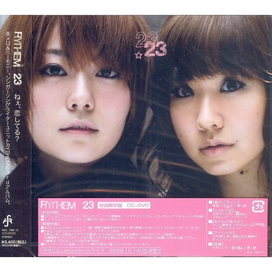 23 [CD+DVD Limited Edition]