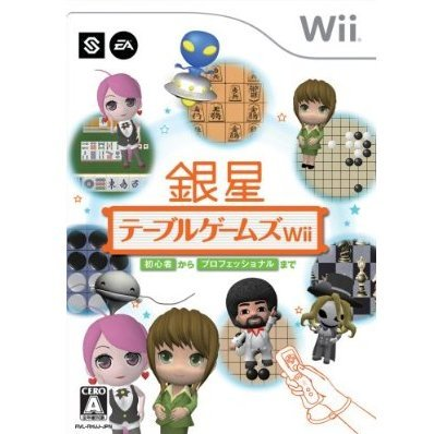Ginsei Table Games Wii