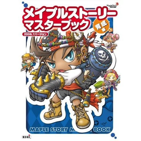 Maple Story Master Book Ikusei Hen 2008. 01 Version