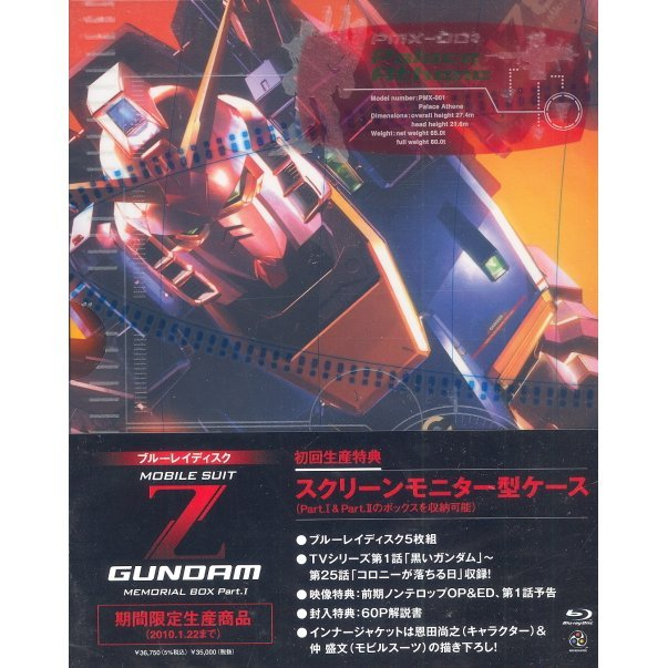 Mobile Suit Z Gundam / Zeta Gundam Memorial Box Part.1 [Limited Pressing]