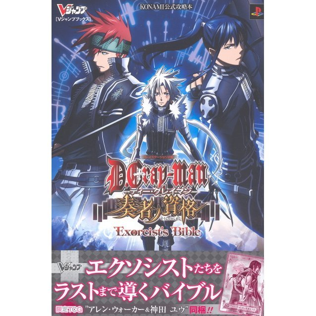 D.Gray-man: Sousha no Shikaku Guide
