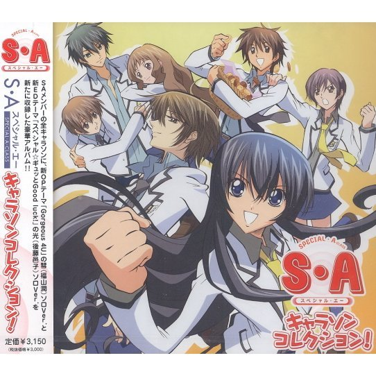 S.A / Special A Character Song Album