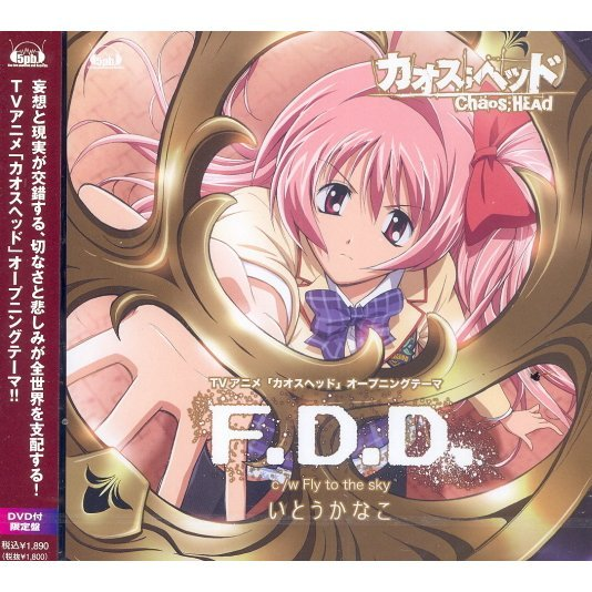F.D.D (Chaos Head Intro Theme) [CD+DVD Limited Edition]