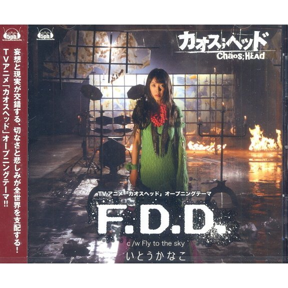 F.D.D (Chaos Head Intro Theme)