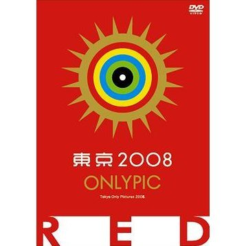Tokyo Olympic Red