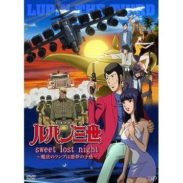 Lupin III Sweet Lost Night - Mho No Lamp Wa Akumu No Yokan