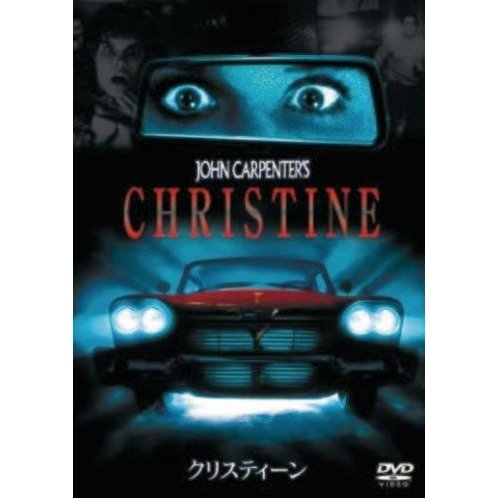 Christine [Limited Pressing]