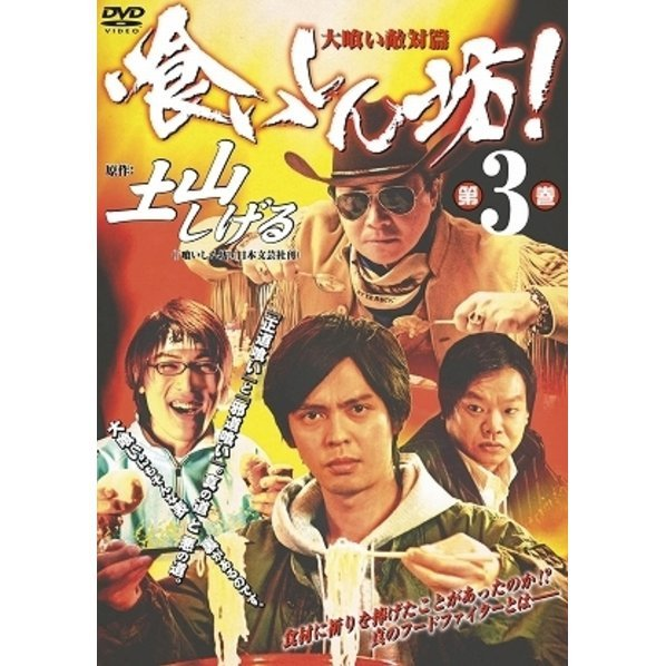 Kuishinbo Vol.3