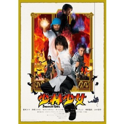 Shaolin Shojo Collector's Edition