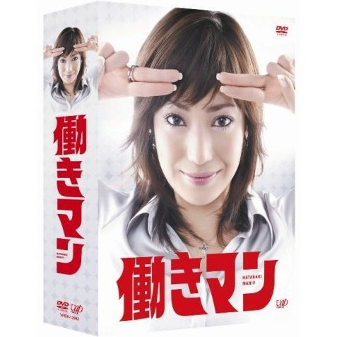 Hataraki Man DVD Box