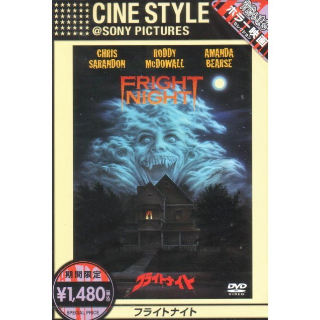Fright Night [Limited Pressing]