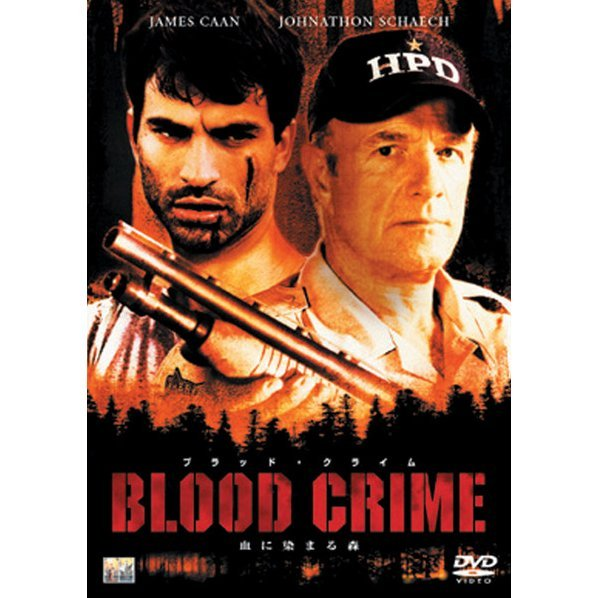 Blood Crime [Limited Pressing]