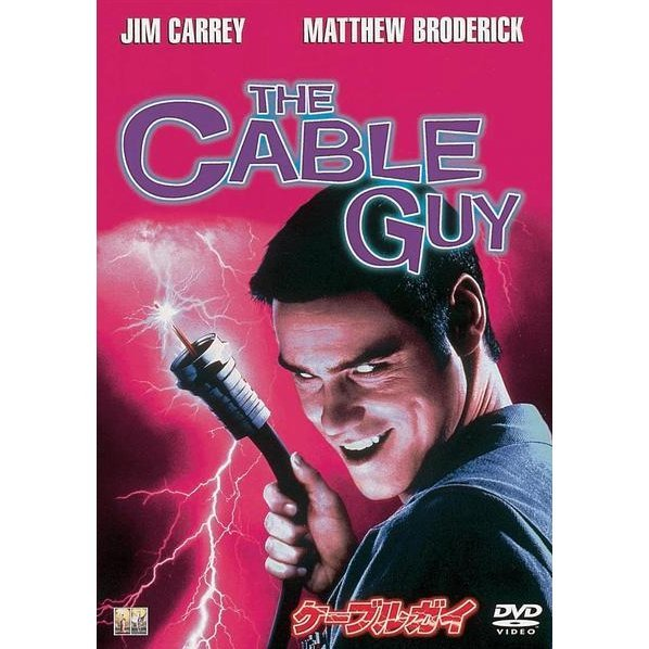 The Cable Guy [Limited Pressing]