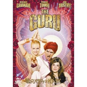 The Guru [Limited Edition]
