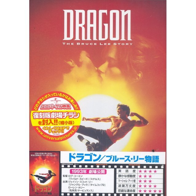 Dragon: The Bruce Lee Story [Limited Edition]