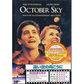October Sky [Limited Edition]