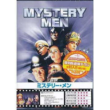 Mystery Men [Limited Edition]