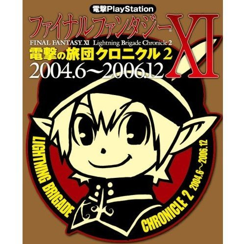 Dengeki PlayStation Final Fantasy XI Dengeki Ryodan Chronicle 2 2004.6-2006.12