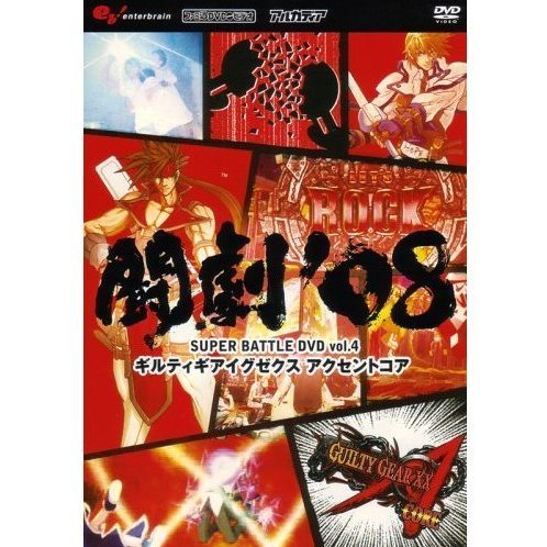 Togeki '08 Super Battle DVD Vol.4  Guilty Gear XX Accent Core